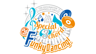 THE IDOLM@STER CINDERELLA GIRLS 7thLIVE TOUR Special 3chord♪ Funky Dancing! ライブ感想(楽曲編)