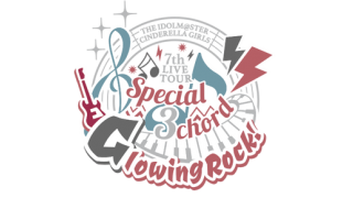 THE IDOLM@STER CINDERELLA GIRLS 7thLIVE TOUR Special 3chord♪ Glowing Rock! ライブ感想ライブ感想(楽曲編)