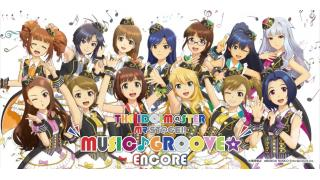THE IDOLM@STER MR ST@GE!! MUSIC♪GROOVE☆ENCORE(伊織回第二部)ライブ感想