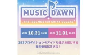 THE IDOLM@STER SHINY COLORS MUSIC DAWN 視聴感想記事