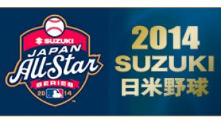 日米野球2014第三戦の観戦記