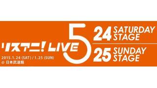 リスアニ!LIVE-5 土曜日参加感想