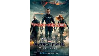 映画評価シリーズ:キャプテン・アメリカ/ウィンター・ソルジャー