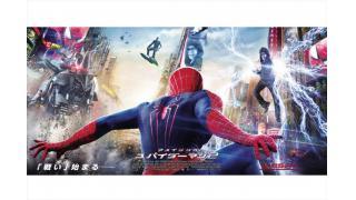 映画評価シリーズ:アメイジング・スパイダーマン2