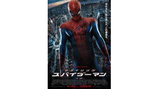 映画評価シリーズ:アメイジング・スパイダーマン