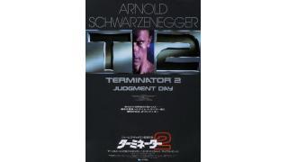 映画評価シリーズ:ターミネーター2