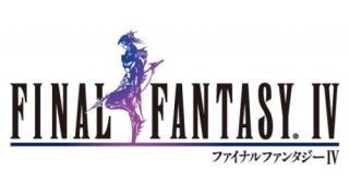 ゲーム評価シリーズ:ファイナルファンタジーⅣ