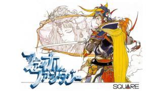 ゲーム評価シリーズ:ファイナルファンタジー