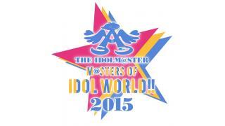 アイマス10周年記念ライブ「THE IDOLM@STER M@STERS OF IDOL WORLD!!2015」参加感想:Day1編