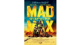 映画評価シリーズ:マッドマックス 怒りのデスロード編