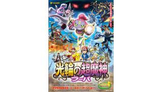 映画評価シリーズ:ポケモン・ザ・ムービーXY 光輪の超魔神 フーパ