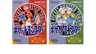 ゲーム評価シリーズ:ポケットモンスター赤・緑・青・ピカチュウ