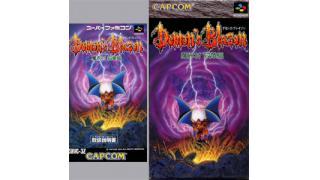 ゲーム評価シリーズ:デモンズブレイゾン 魔界村 紋章編