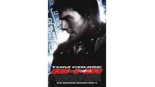 映画評価シリーズ:ミッション:インポッシブル3