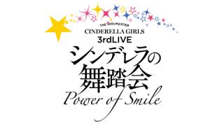 アイドルマスターシンデレラガールズ3rdライブ シンデレラの舞踏会 Power of Smile Day1感想