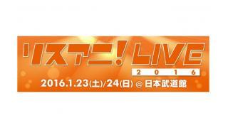 リスアニ!LIVE2016 土曜日公演参加感想