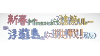新春Minecraft建築リレー『浮遊島』に挑戦!を、追える範囲で実況するブロマガ【更新8回目】 #お正月建築リレー実況