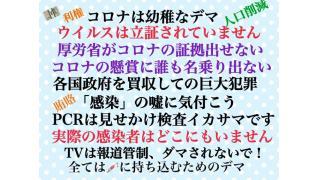 日本から提供のワクチン接種開始、すでに27人死亡=「島内パニック」と中国メディア