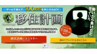 オンラインゲームをプレイしてお金を貰おう!