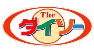 「ダサソー」使用OK=ダイソー商標権侵害せず―韓国