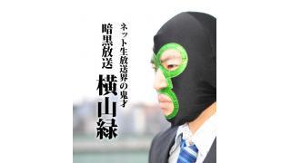 ニコニコ動画(nikoniko)生主をご紹介 横山緑