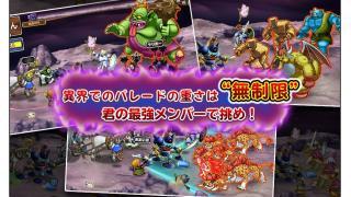 ドラゴンクエストモンスターパレード 異界のモンスターに挑め! イベント「異界の門」開催!