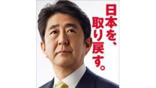 日本が戦争の道へ 安倍内閣は売国!『安全保障関連法案』