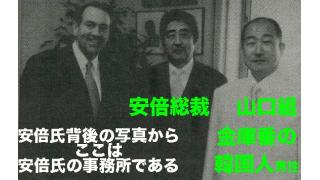「マイナンバー」は日本国民、皆の金と個人情報を盗むための制度!!