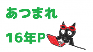 近況と御礼 / あつまれニコマス16年P!