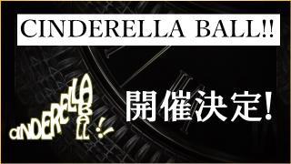 【CB!!】デレマスオンリーのニコ生イベント『CINDERELLA BALL!!』開催決定! #CINDERELLA_BALL