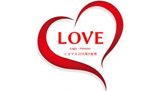 第2回ニコマス16年P合作『LOVE -Logic+Venture-』のページ【#2016P_LOVE】
