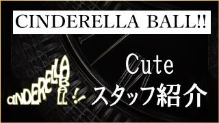 "【CB!!】『CINDERELLA MASTER ""045"" STARS!!』Cute Castleメインスタッフ紹介! #CINDERELLA_BALL"