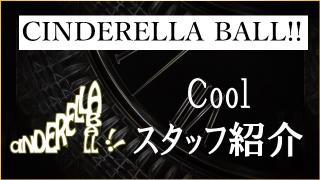 "【CB!!】『CINDERELLA MASTER ""045"" STARS!!』Cool Castleメインスタッフ紹介! #CINDERELLA_BALL"