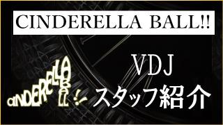 【CB!!】『VDJ in CINDERELLA BALL!!』メインスタッフ紹介! #CINDERELLA_BALL