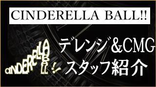 【CB!!】『CINDERELL-A-RRANGE V.S.』『CINDERELLA M@D GENERATION』メインスタッフ紹介! #CINDERELLA_BALL