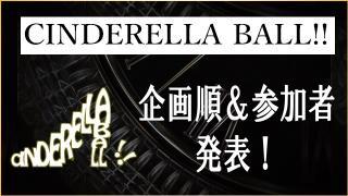 【CB!!】新CM公開!!企画順、企画参加者発表!! #CINDERELLA_BALL