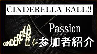 【CB!!】Passion Castle参加者コメント公開! #CINDERELLA_BALL
