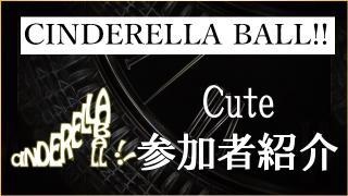 【CB!!】Cute Castle参加者コメント公開! #CINDERELLA_BALL