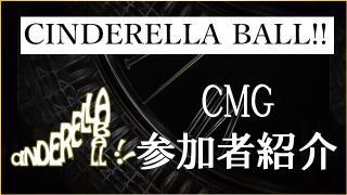 【CB!!】来週開催!CMG参加者コメント公開! #CINDERELLA_BALL