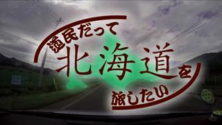 道民だって北海道を旅したい 動画追加