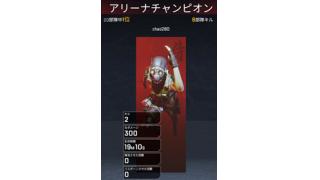 【Apex Legends】今日のアップデート(PT誘われた、めちゃ嬉しい!)