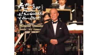 501. Joe Hisaishi / 久石譲