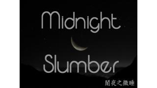 【作業用BGM】Midnight Slumber Playlist