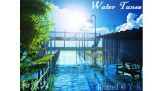 【作業用BGM】Water Tunes Play list