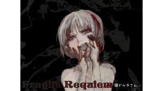 【作業用BGM】Fragile Requiem Play list