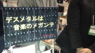 超ボーマスコーナーでの悪魔との契約  4/27 ニコニコ超会議@幕張