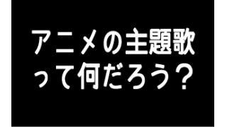 【コラム】アニメの主題歌