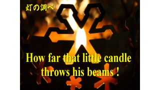 Play list 【作業用BGM】How far that little candle throws his beams!【灯の調べ】