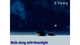 Playlist 【作業用BGM】Walk along with Moonlight 【月下の歩み】