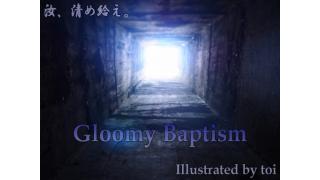 【作業用BGM】Gloomy Baptism【汝、清め給え。】